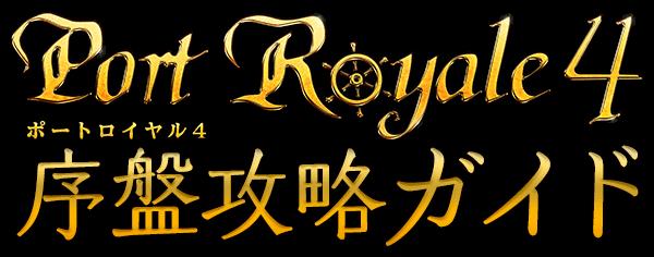 ポートロイヤル4 Port Royale 4 序盤攻略ガイド